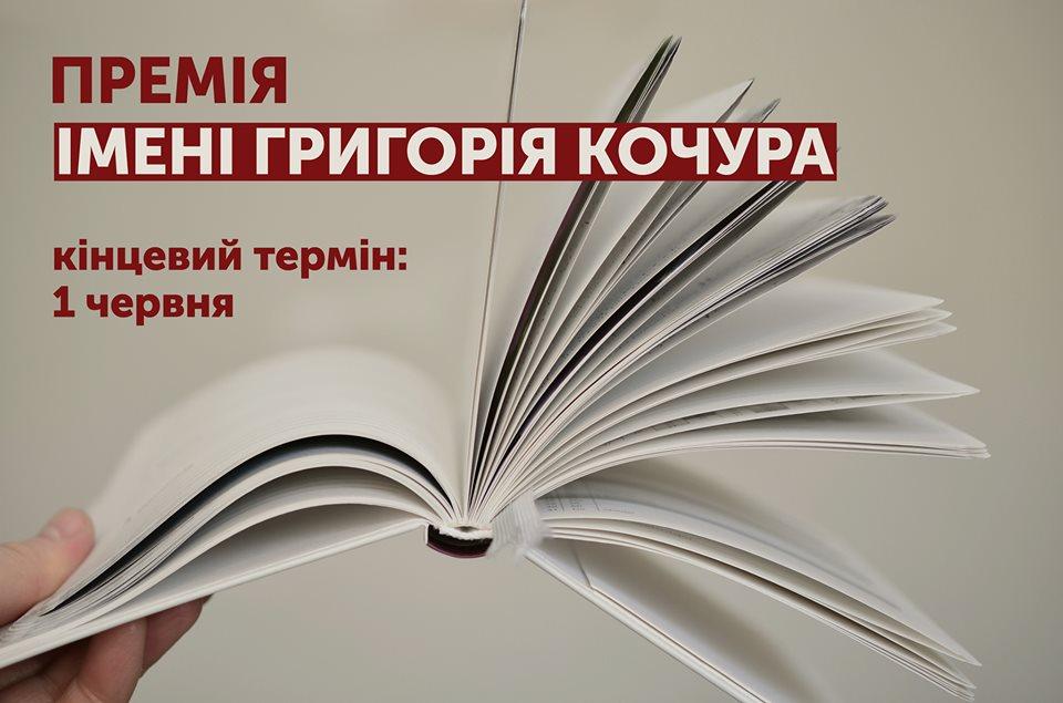 Українських перекладачів запрошують подаватись на здобуття премії імені Григорія Кочура - Україна, київщина - 0516 Premiya Kochura