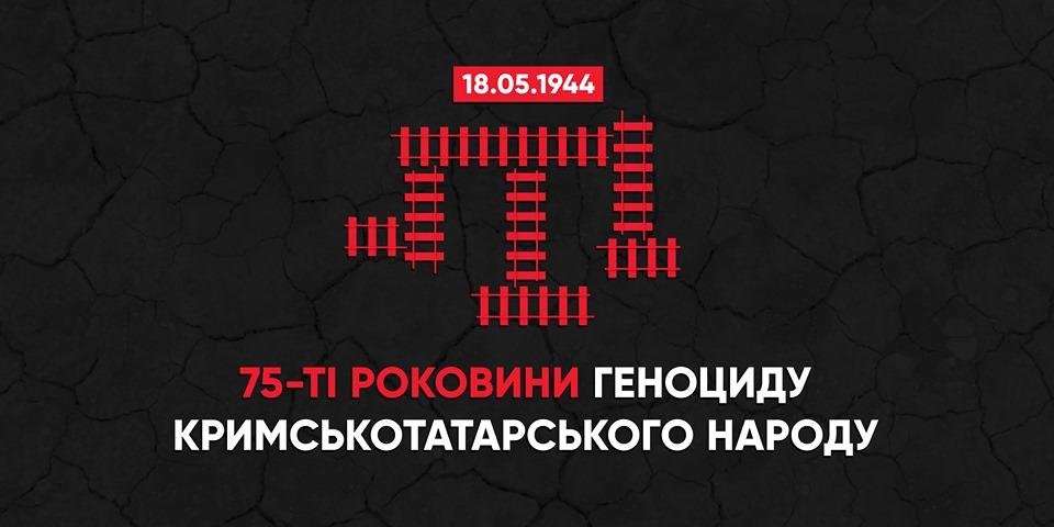 0517_krym_tatary День пам'яті жертв геноциду кримськотатарського народу: план заходів