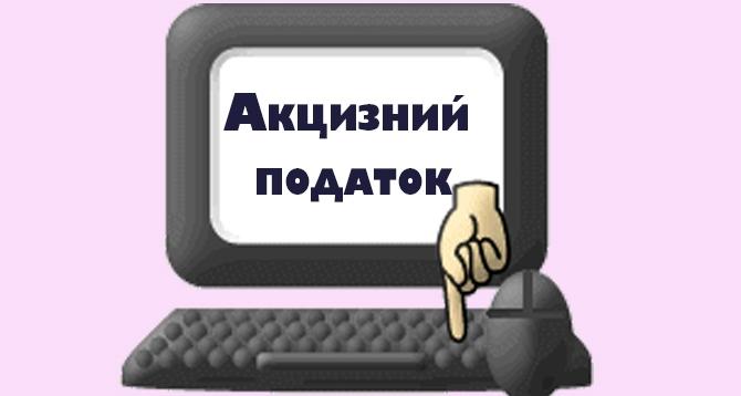 0519_aktsyz Майже півмільйона гривень сплатили до бюджету виробники підакцизної продукції Київщини у квітні