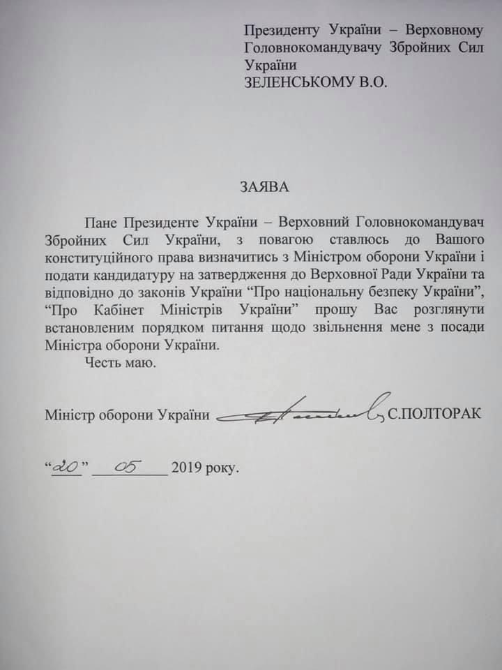 Голова СБУ та Міністр оборони подали у відставку - Україна, Відставка - 0520 Poltorak zayava