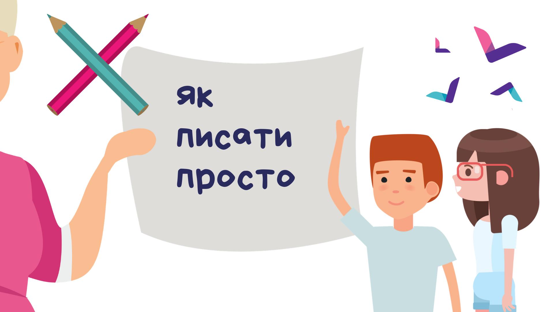 Як писати просто: онлайн-заняття для всіх бажаючих -  - 0521 pysaty prosto