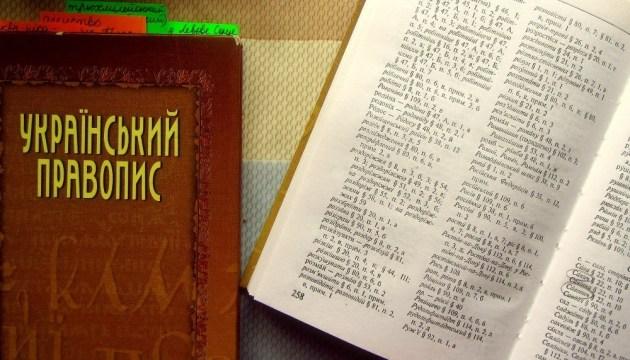 0522_Novyj_pravopys Уряд затвердив нову редакцію українського правопису