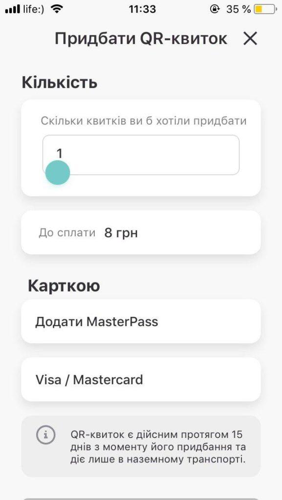 Мобільний додаток спростить доступ до електронних сервісів Києва - мобільний додаток, КМДА, Київ, Kyiv Smart City - 0524 Mobdod1