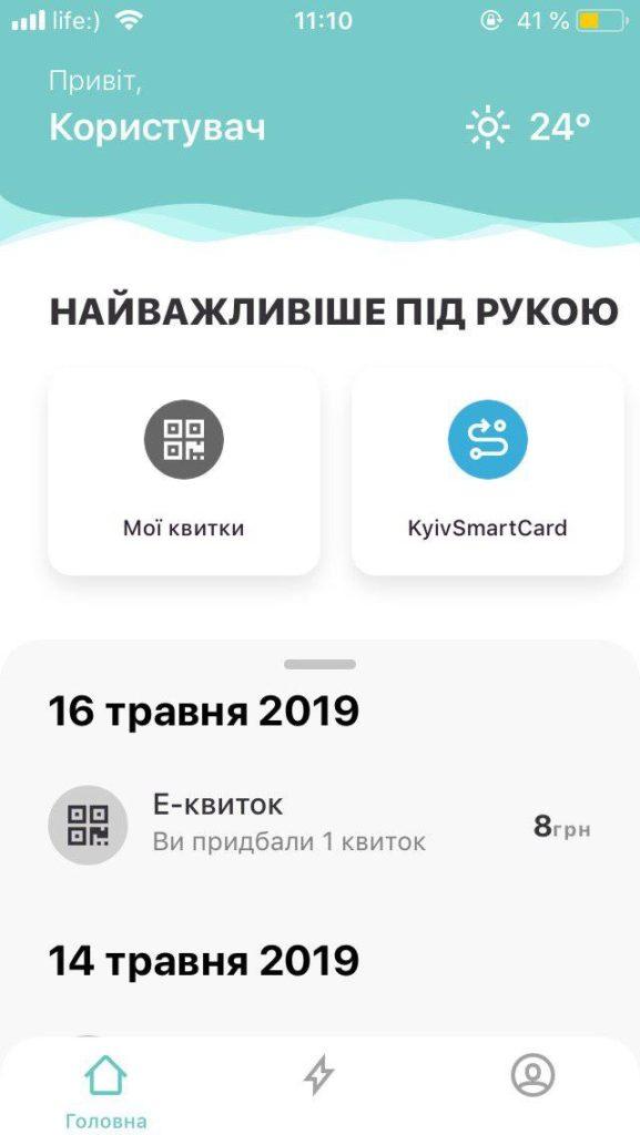 Мобільний додаток спростить доступ до електронних сервісів Києва - мобільний додаток, КМДА, Київ, Kyiv Smart City - 0524 Mobdot osn