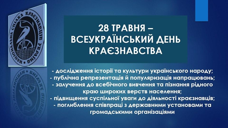 Сьогодні, 28 травня – Всеукраїнський день краєзнавства - Україна, дослідження - 0528 Krayeznavstvo
