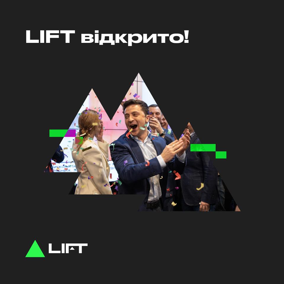 Соціальний ліфт від Команди Зеленського - Україна, соціальний ліфт, сайт, проект LIFT, позитивні зміни, нові ідеї, Команда Зеленського, інноваційна платформа, інновації - 0528 Lift1