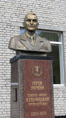Сергій Кульчицький став першим офіцером у званні генерала, що віддав життя за Україну - Україна, військовослужбовці, АТО - 0529 Kulchytskyj pamyatnyk