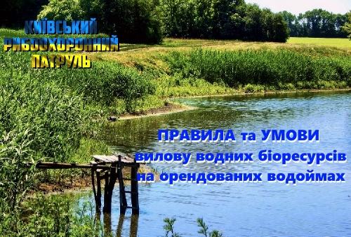 Орендарі водойм мають право встановлювати платне рибальство - київщина, Київський рибоохоронний патруль - 0531 Pravyla orenda
