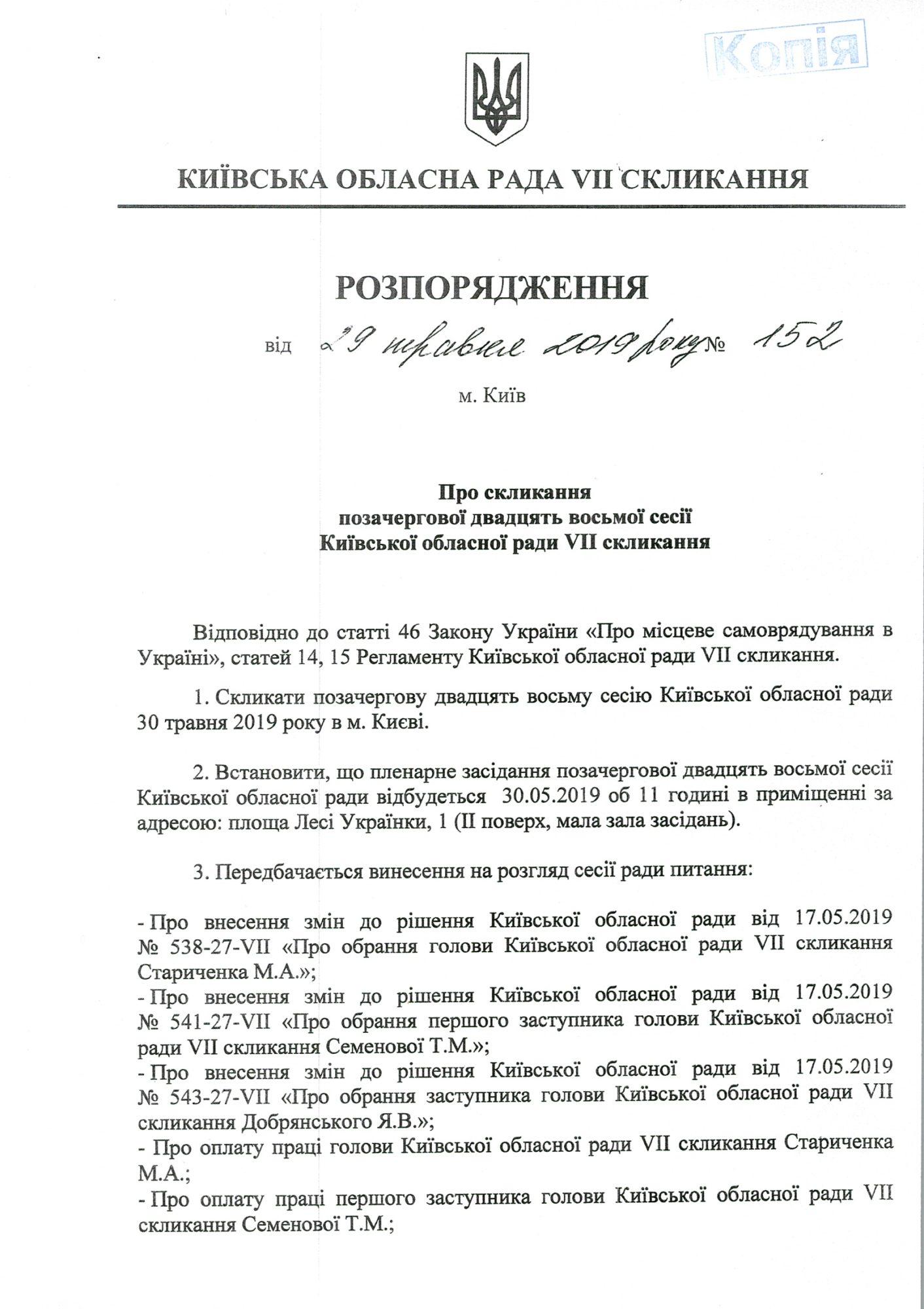 У Київській обласній раді затвердять зміни до цільових Програм та приймуть низку бюджетних питань - Київська обласна рада - 1 9 1412x2000