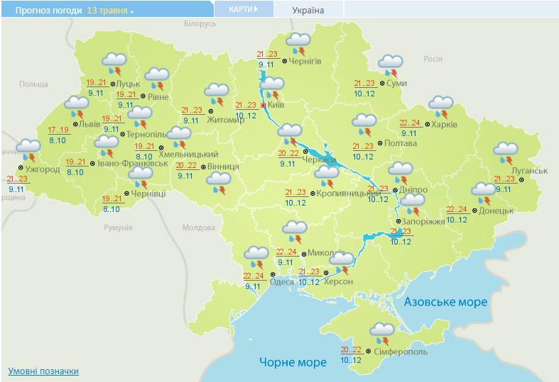 У понеділок на Київщині обіцяють сонце, дощ і навіть грозу - прогноз погоди, погода - 1305 pogoda2