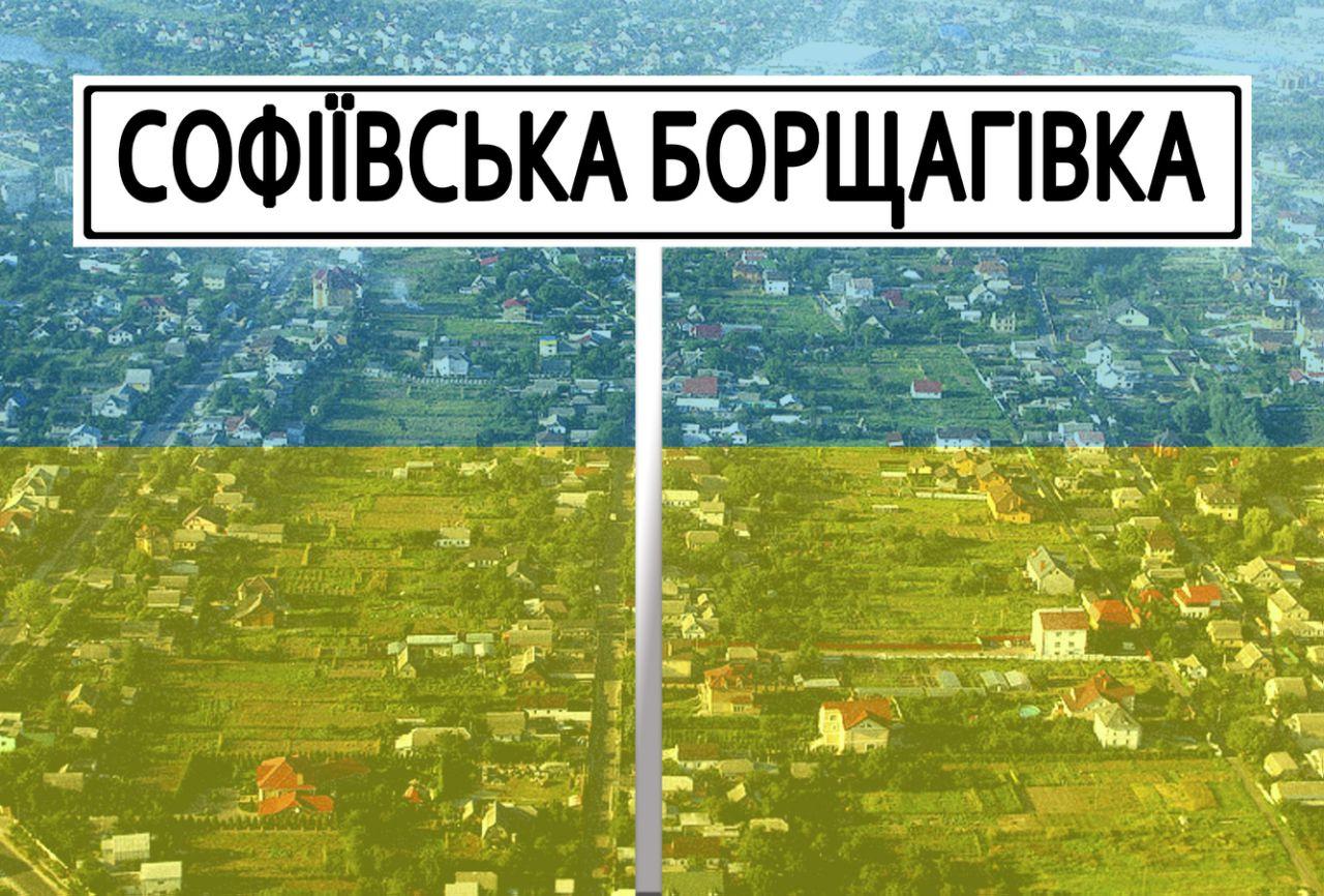 13988279_1751241128465951_7945283577102345368_o-1 Софіївська Борщагівка: 150 порушень ПДР за 10 днів