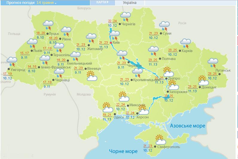 14 травня синоптики обіцяють на Київщині дощі та грози - погода - 1405 pogoda3