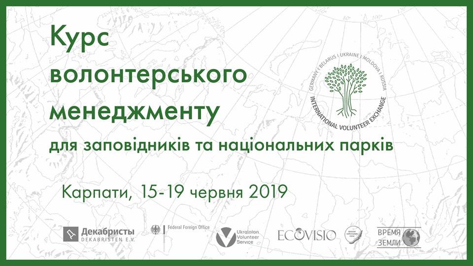 1405_volonterskyj-menedzhment Вперше в Україні запустять 5-денний курс волонтерського менеджменту для збереження заповідників