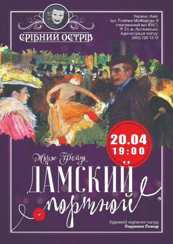 1589731560_ImageBig636900716625326565 Куди піти на вихідні у Києві та в Київській області. Афіша концертів, виставок, фестивалів та театральних вистав   4 - 5  травня 2019 року