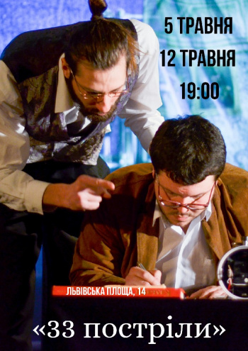 1598811865_ImageBig636915363313299190 Куди піти на вихідні у Києві та в Київській області. Афіша концертів, виставок, фестивалів та театральних вистав   4 - 5  травня 2019 року