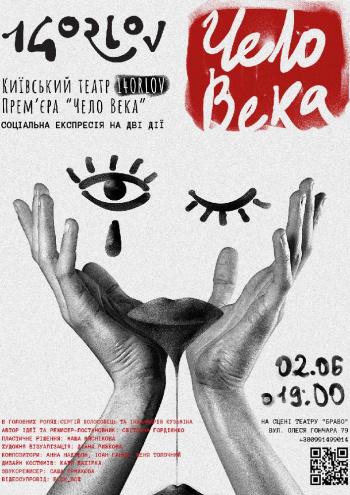 Куди піти на вихідні у Києві та в Київській області. Афіша концертів, виставок, фестивалів та театральних вистав  1-2 червня 2019 року -  - 1607378804 ImageBig636928303887300808