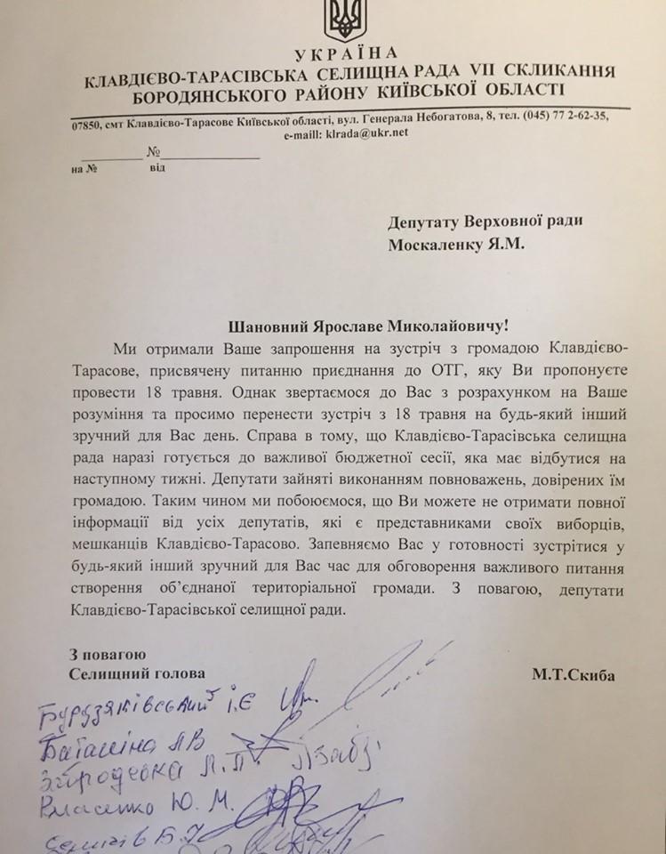 1705_klavdyevo Клавдієво-Тарасівська селищна рада намагається зірвати зустріч громади з народним депутатом?
