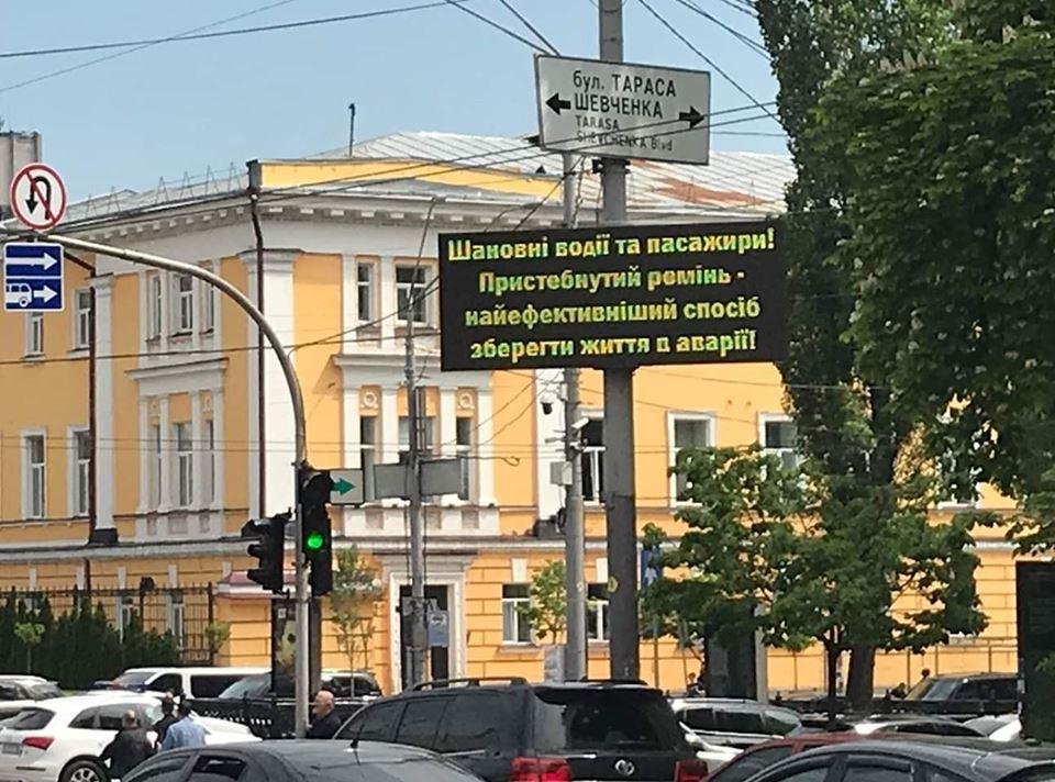 Водіїв та пасажирів у Києві закликають їздити з пристебнутим ременем безпеки - пасажири, водії - 1805 doroga