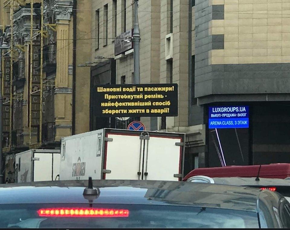 Водіїв та пасажирів у Києві закликають їздити з пристебнутим ременем безпеки - пасажири, водії - 1805 doroga2