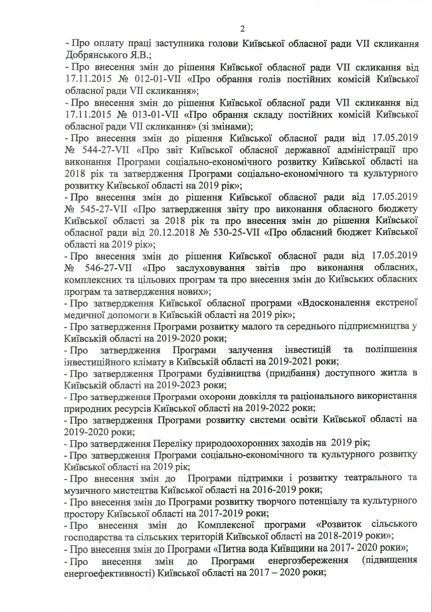 У Київській обласній раді затвердять зміни до цільових Програм та приймуть низку бюджетних питань - Київська обласна рада - 2 10 1412x2000