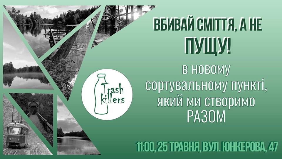 У Пущі-Водиці планують створити сортувальний пункт - сортування сміття, пуща-водиця - 2005 pushha