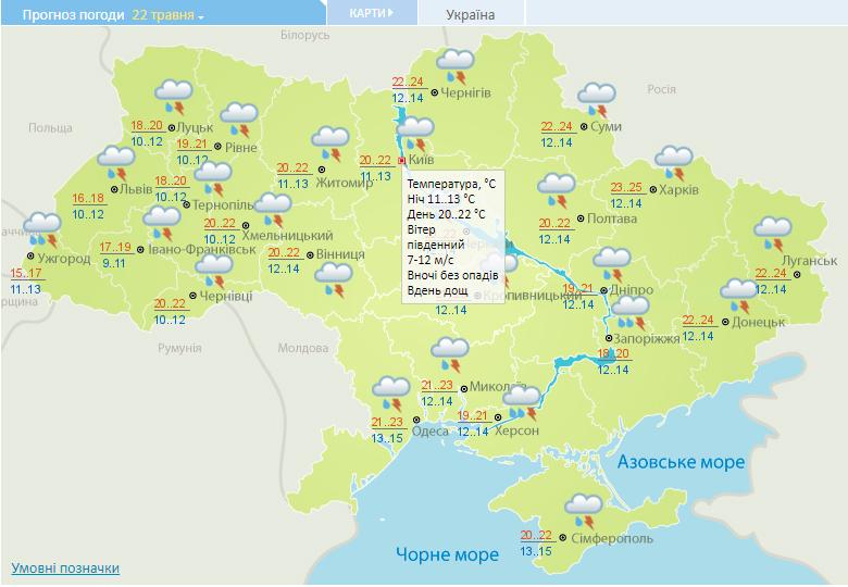 Прогноз погоди на 22 травня: на Київщині дощі та грози - погода - 2205 pogoda