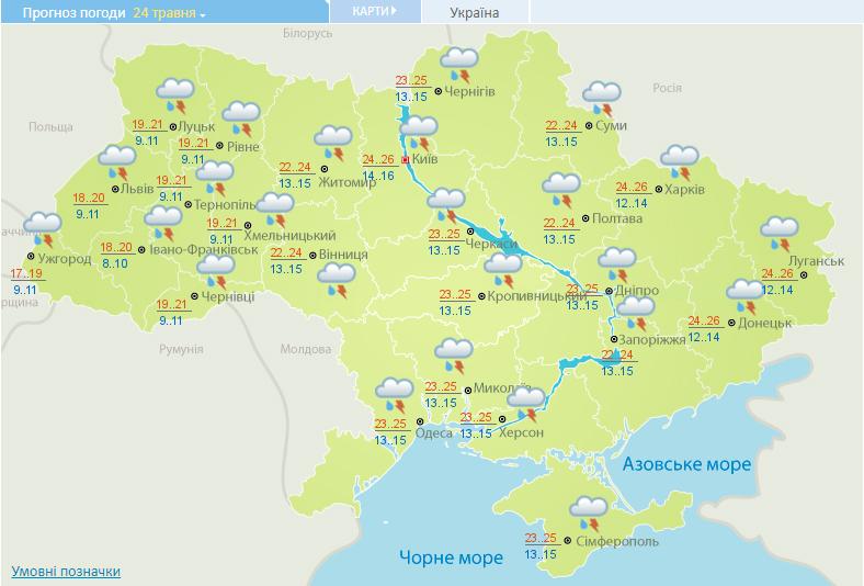 24 травня на Київщині буде дуже тепло, але – з дощами - прогноз погоди, погода - 2405 pogoda 1