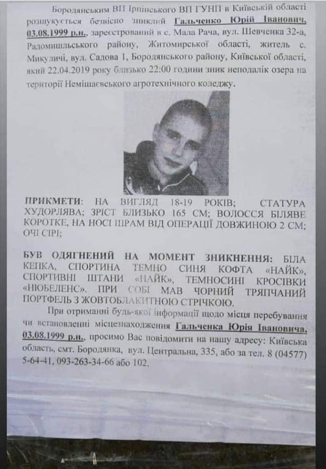 2405_propav Під Києвом вже місяць розшукують зниклого студента