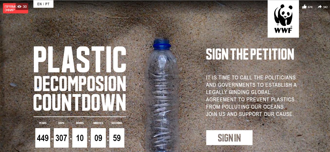 2805_plstyk Стрім тривалістю в пів тисячоліття: WWF розпочав пряму трансляцію розпаду пластикової пляшки