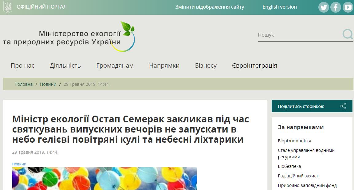 Хайп на кульках: міністр екології вслід за міністром освіти закликав школи провести ековипускні -  - 2905 kulky