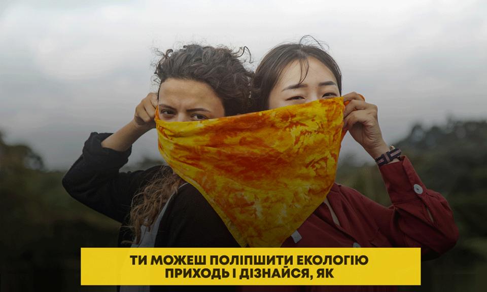 До Дня охорони довкілля у Києві відбудеться масова хода в масках - повітря, екологія - 3005 hoda