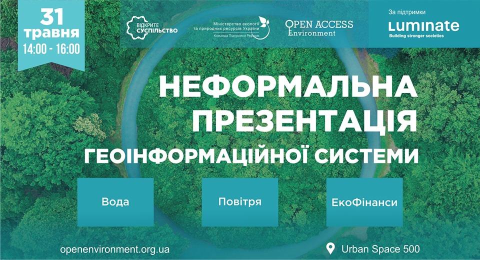 У Києві презентують геоінформаційну систему екологічного стану води і повітря в Україні - Презентація, конференція, екологія - 3005 systema