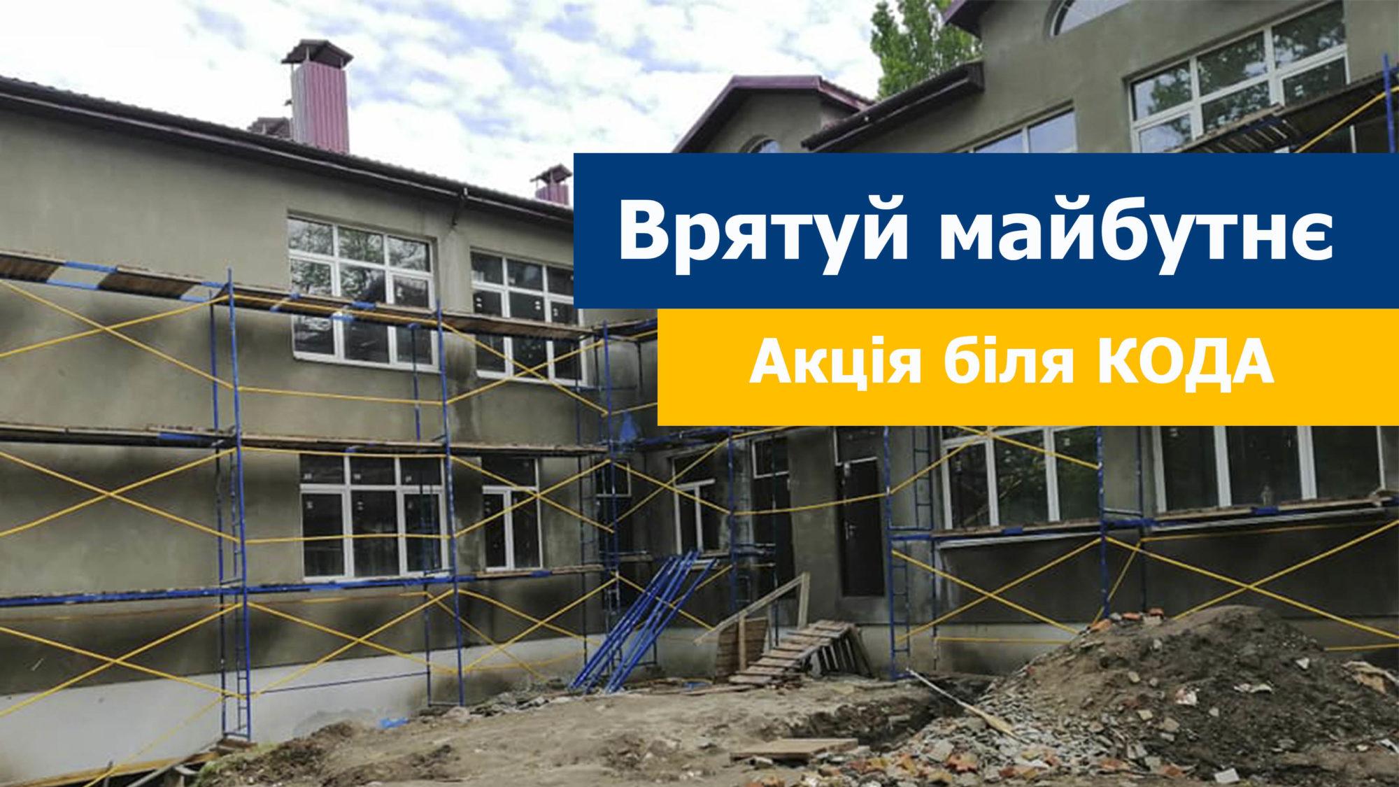 Врятуємо майбутнє: громаду Київщини  закликають прийти на акцію до КОДА - акція - 38595jgjjh 2000x1125