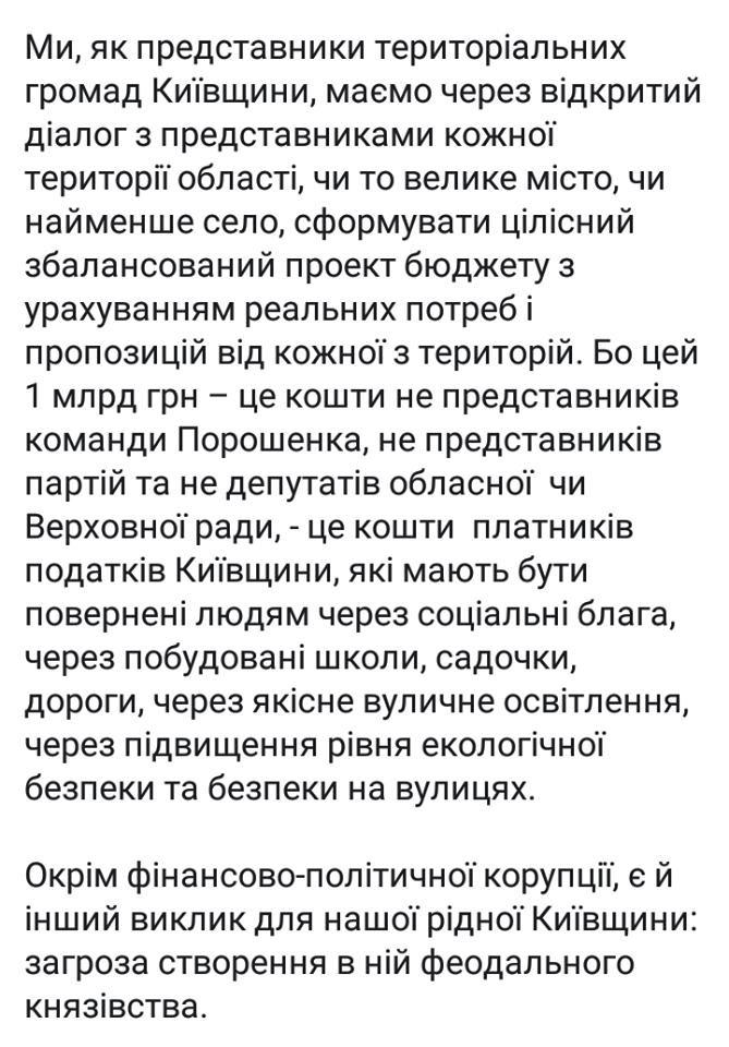 У Київській обласній раді 17 травня відбудуться громадські обговорення бюджету області та перспективного плану об'єднання територіальних громад - Київська обласна рада - 55