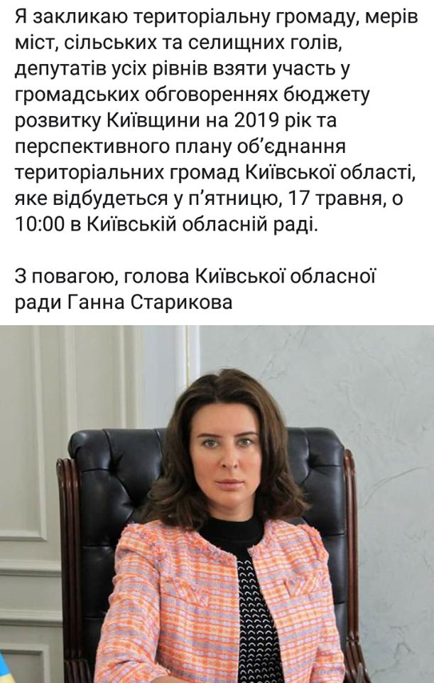 У Київській обласній раді 17 травня відбудуться громадські обговорення бюджету області та перспективного плану об'єднання територіальних громад - Київська обласна рада - 56
