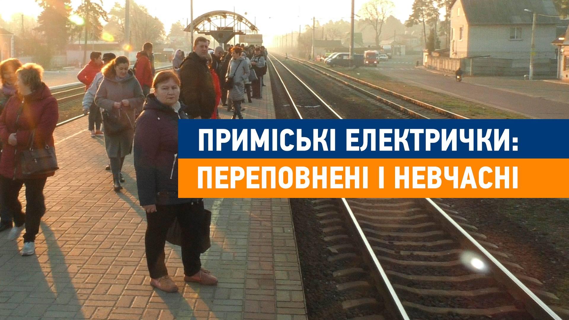"""""""Укрзалізниця"""" планує запустити нові електрички на 8-10 вагонів -  - 56485581 2780780785481019 7193302710144204800 n"""