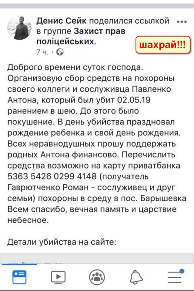57439865_390714521524570_6465298619531526144_n-1 У Баришівському відділенні поліції вибачилися за неправдиву інформацію