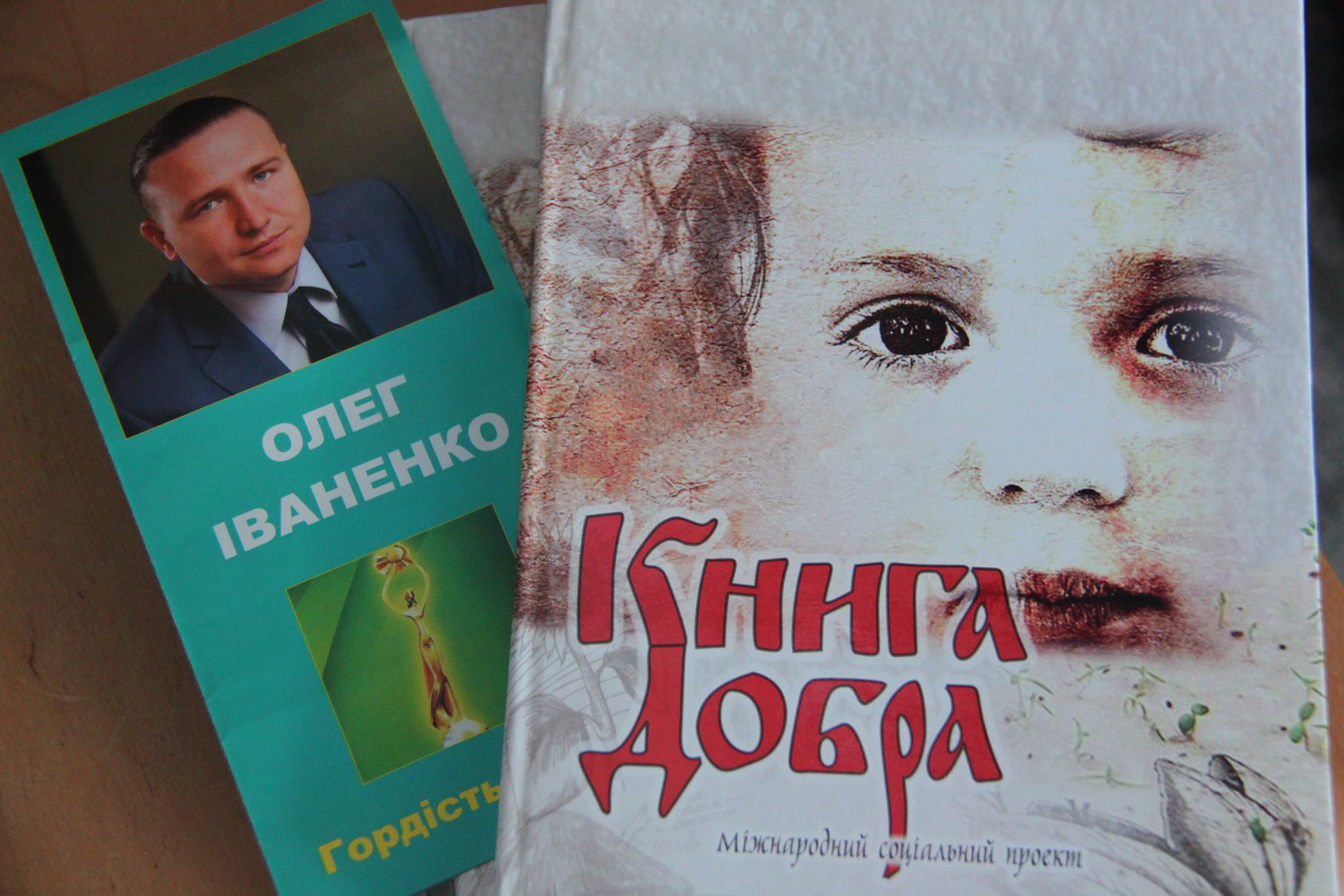 58379797_587287085103451_79986511688237056_o 1000 школярів України можуть взяти участь у проекті «Книга добра» (відео)