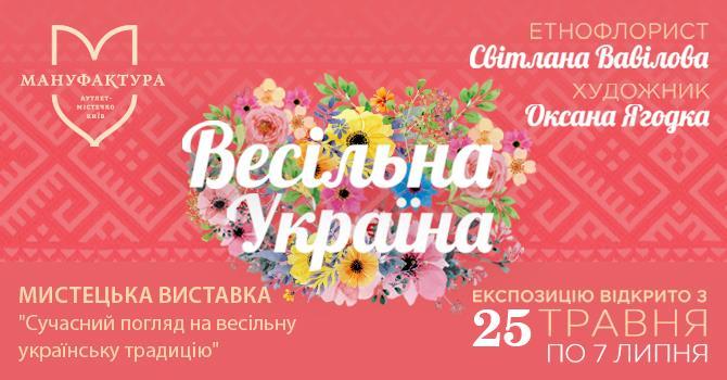 Під Києвом відкриється виставка, присвячена весільній красі українських традицій -  - 58679387 373167166740946 2262001984510885888 n