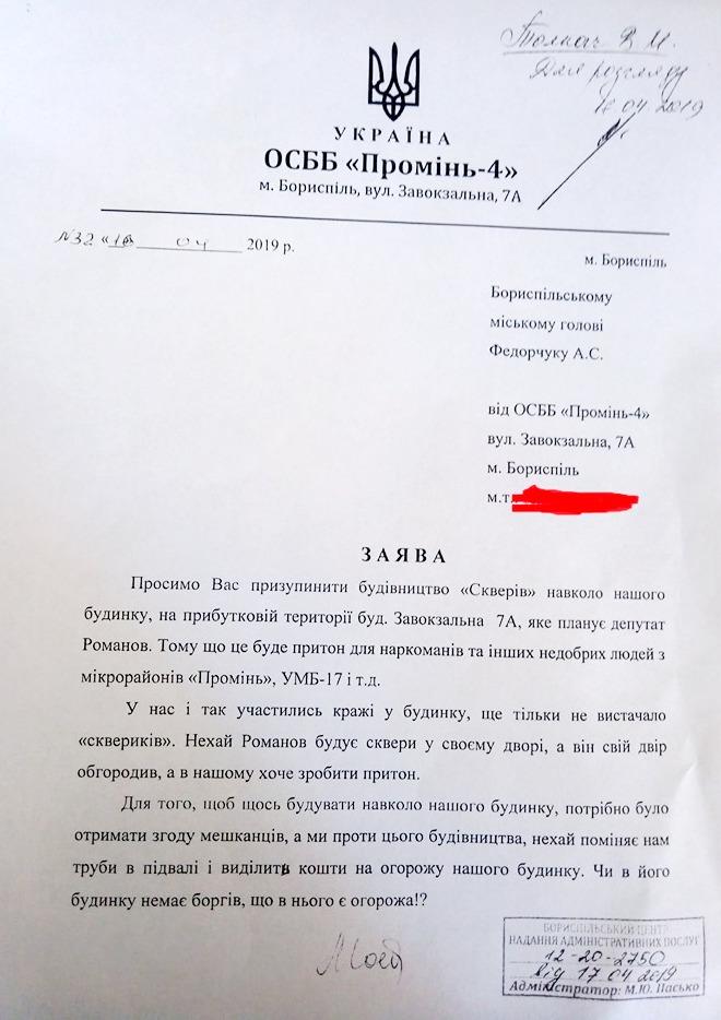 58922544_2417084691649548_459712692110753792_n Бориспільці просять не будувати сквер біля їх будинку