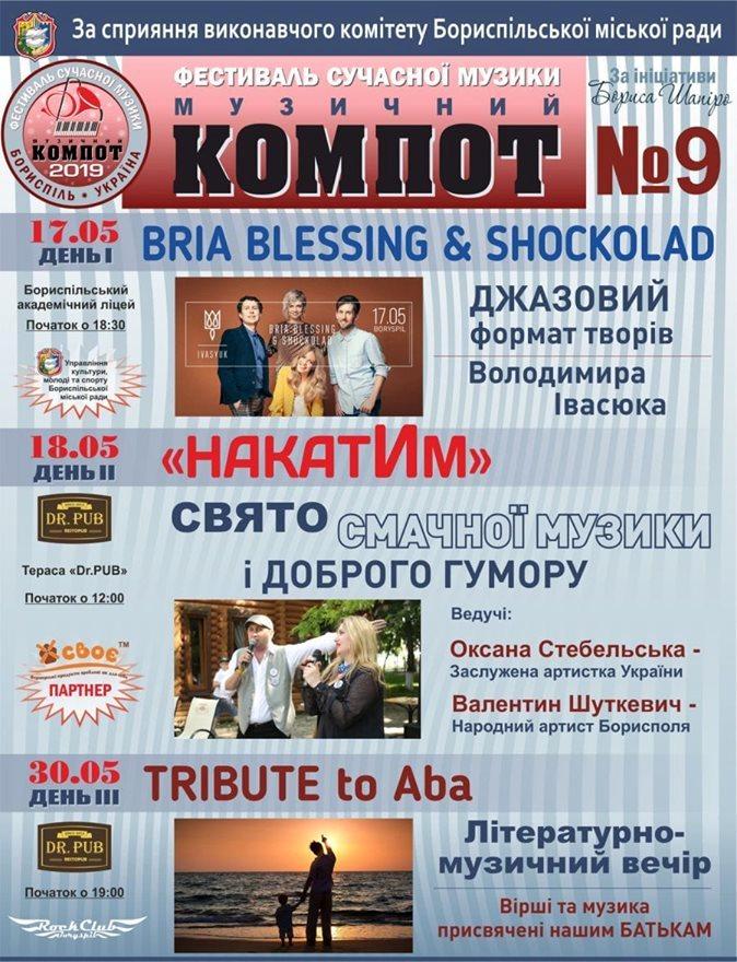 У Борисполі лунатиме джаз -  - 58968053 2307612435961965 3325481525322973184 n 1