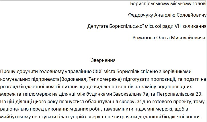 59353886_2417086461649371_3872113197179731968_n Бориспільці просять не будувати сквер біля їх будинку