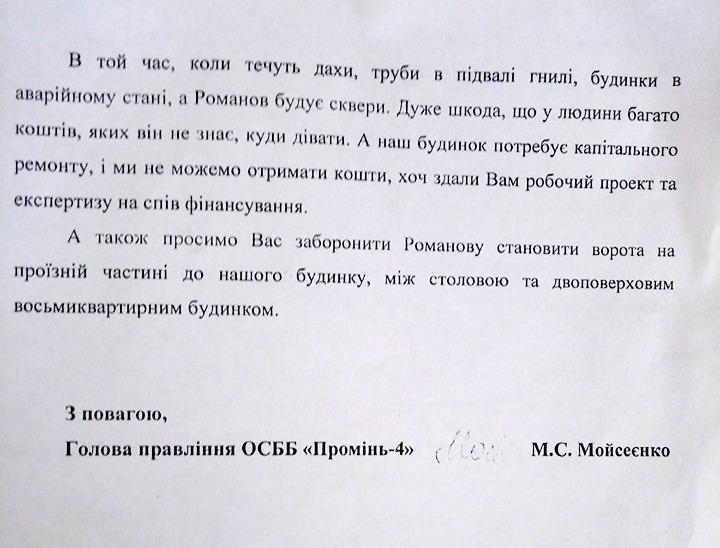 59520922_2417084684982882_1125345168866672640_n Бориспільці просять не будувати сквер біля їх будинку