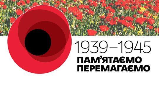 74-річниця перемоги над нацизмом на Васильківщині (анонс)