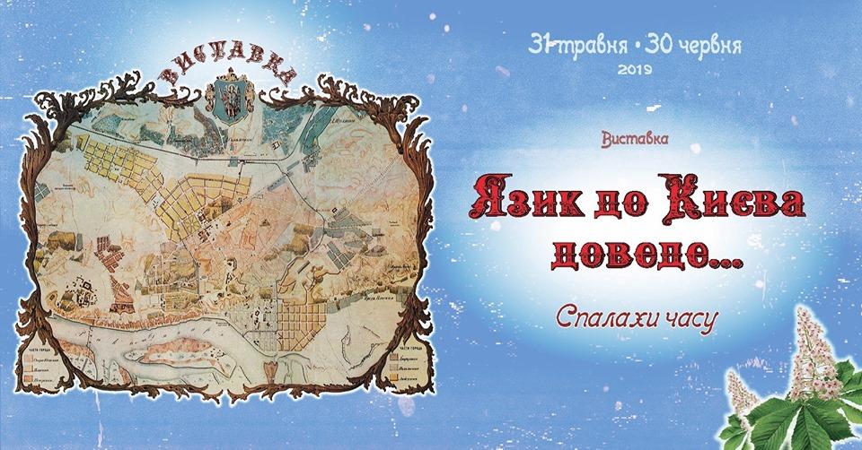 На День Києва Музей книги і друкарства презентуватиме виставку -  - 60004777 2321640591231198 2092184466595250176 n
