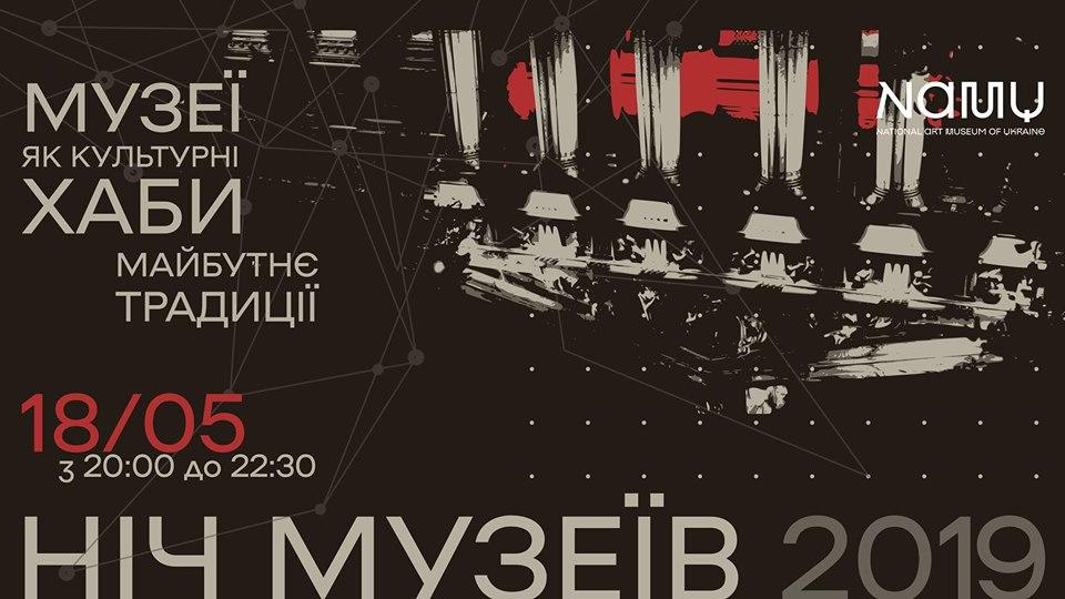 Чим порадує гостей ніч у Національному художньому музеї України -  - 60020918 10156208565643144 270878643851362304 n