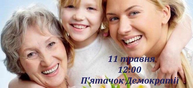 60041260_2097522040365890_2317552374257811456_n 11 травня у Фастові відзначатимуть День матері (анонс)