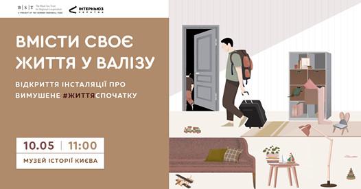 «Вмісти своє життя у валізу» -  - 60062986 6164653566613 7799232749188939776 n.png