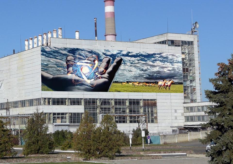 Конкурс на кращий ескіз муралу на Чорнобильській АЕС -  - 60111888 1278347832318810 6142856672793591808 n
