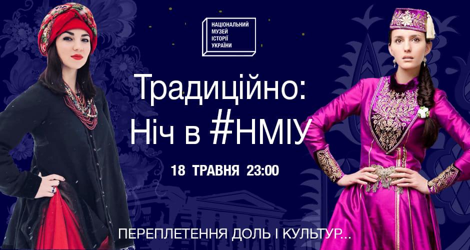 Національний музей історії України запрошує на святкову Ніч -  - 60188289 1078792682330049 2658111923274383360 n
